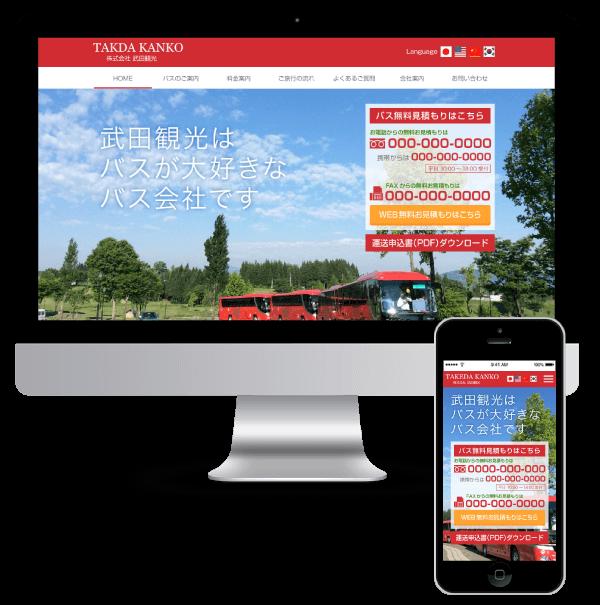 観光バス会社サイト