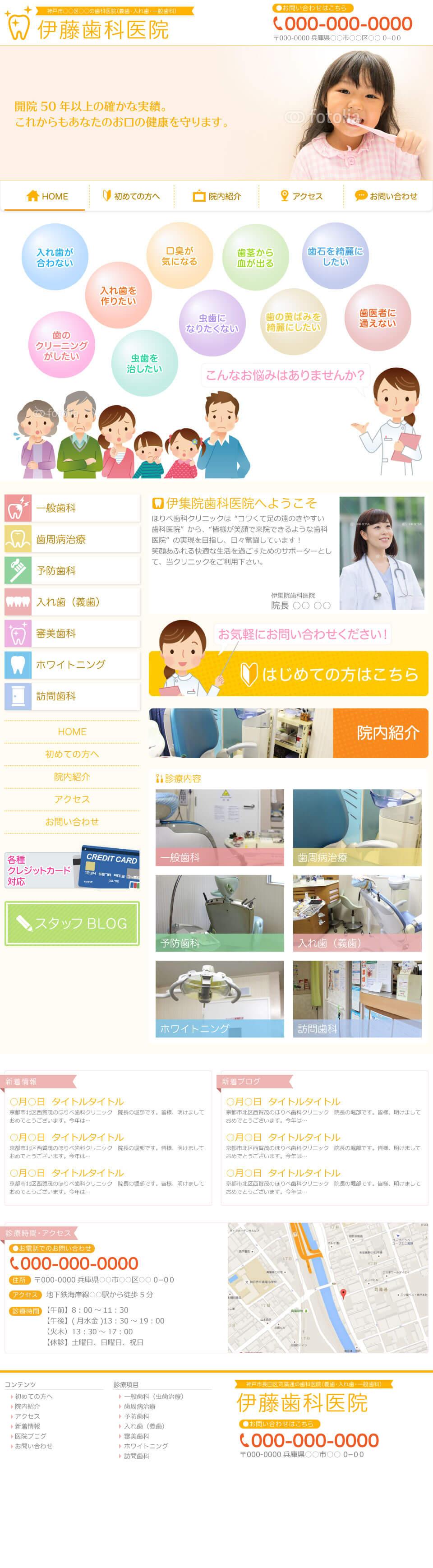 歯科サイト2