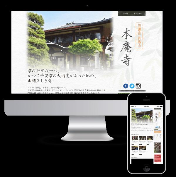 寺院サイト