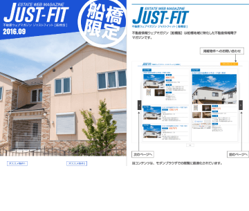 Just-fit船橋