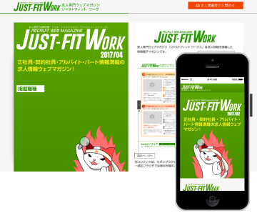 Just-fitワーク
