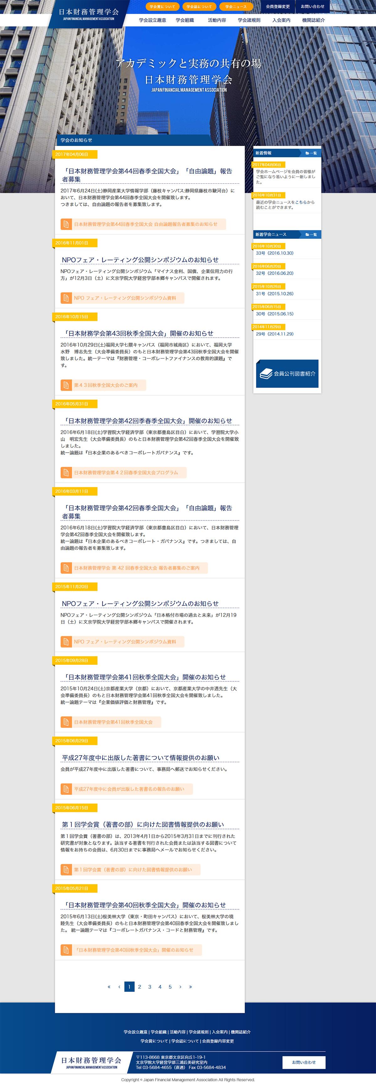 日本財務管理学会